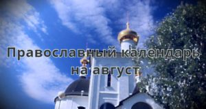 Календарь церковных праздников на август