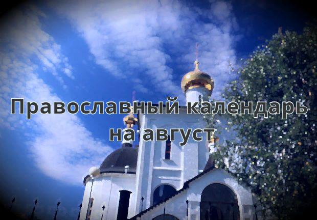 Православный церковный календарь на август 2020