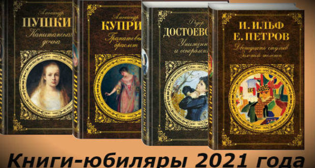 Книги юбиляры 2021