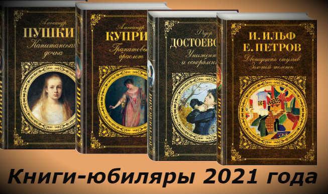 Книги-юбиляры в 2021 году