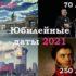 Юбилеи и даты 2021
