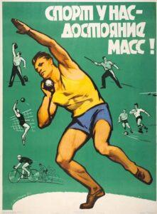 спорт у нас достояние масс открытка