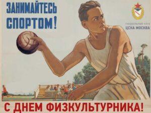 Занимайтесь спортом - советский плакат