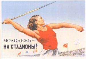 открытка Молодёжь на стадионы