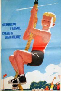 """советский плакат """"спортсменом буду"""""""
