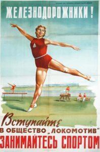 Спортивный ретро-плакат