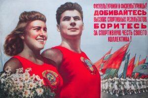 открытка физкультурники и физкультурницы