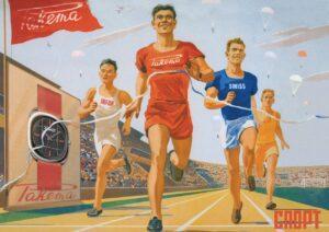 Советская ретро открытка спорт