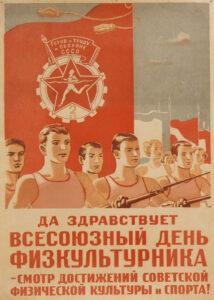 Советская ретро-открытка День физкультурника