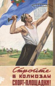 Ретро-открытка Стройте в колхозах стройплощадки