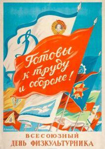 советская ретро-открытка физкультурники готовы к труду и обороне