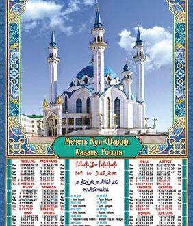 Мусульманский календарь 2022