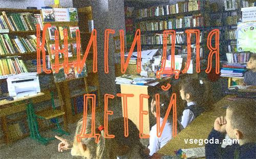 дети в библиотеке, детские книги