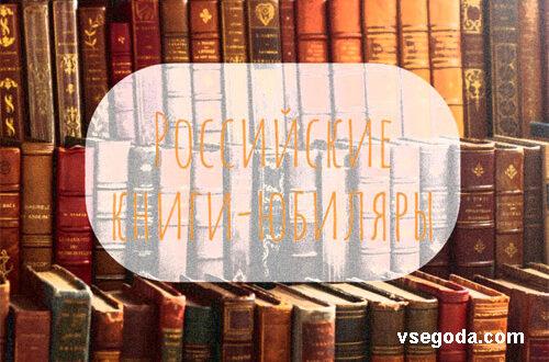 Российские книги