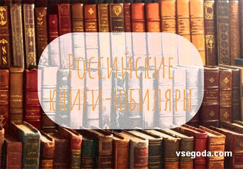 Книги-юбиляры в 2022 году