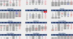 Календарь миниатюра